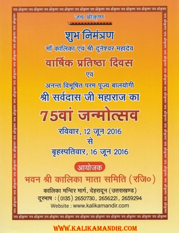 Invitation For Sunderkand Path - Best Custom Invitation ...